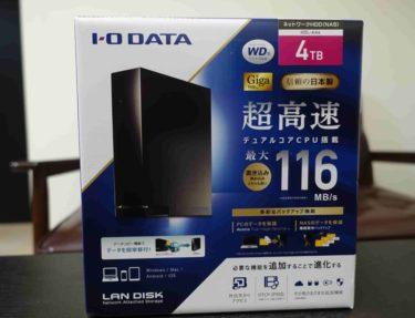 はじめてのNASにおすすめ!I-O DATA HDL-AAシリーズの設定方法について