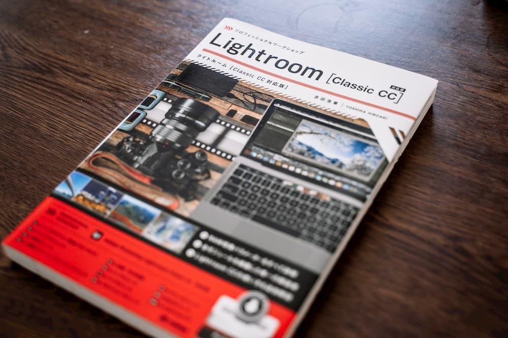 プロフェッショナルワークショップ Lightroomが写真編集を学ぶのに丁度良い