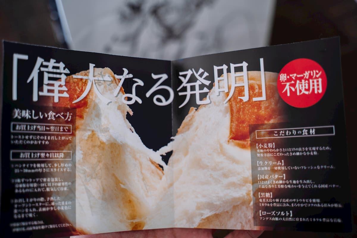熊本にもついに上陸!偉大なる発明の高級食パンは普通のパンと全然違った