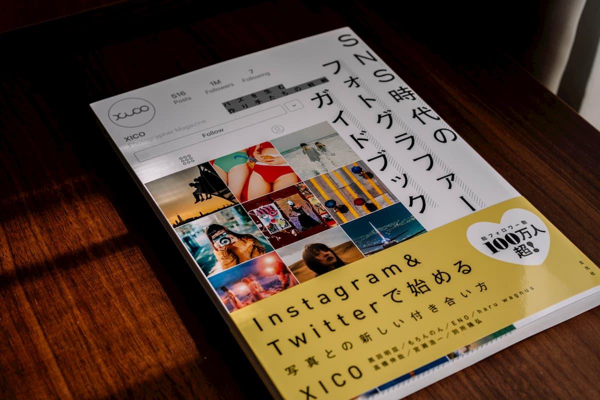 【写真アカウントを持っている人におすすめ】SNS時代のフォトグラファーガイドブック レビュー